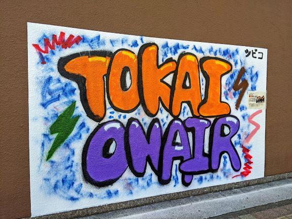 岡崎シビコにある東海オンエアの壁画