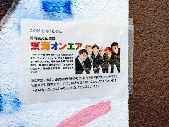 岡崎シビコにある東海オンエアの壁画の注意事項