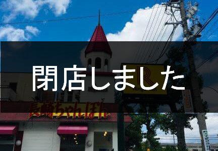 ◇閉店◇【東海オンエア 聖地】長崎ちゃんぽんリンガーハット