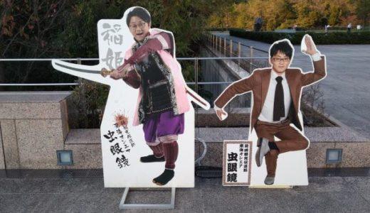 【東海オンエア 聖地】岡崎美術博物館