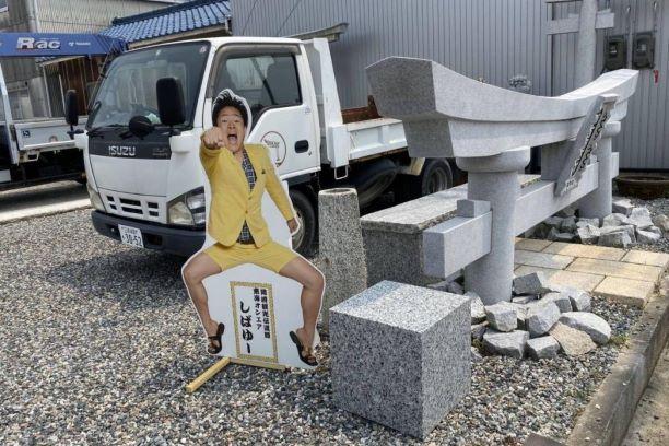 石工団地にある東海オンエアしばゆーの等身大パネル