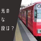 【最新版】岡崎市観光の効率的な移動手段をご紹介のサムネイル