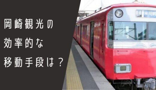 【最新版】岡崎市観光の効率的な移動手段をご紹介【おすすめはレンタカー】