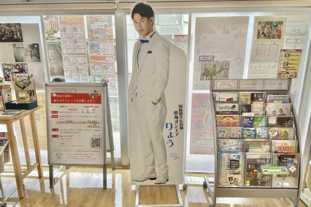 岡崎市観光協会籠田案内所に設置されている東海オンエア等身大パネル「ウェディングver.」りょう