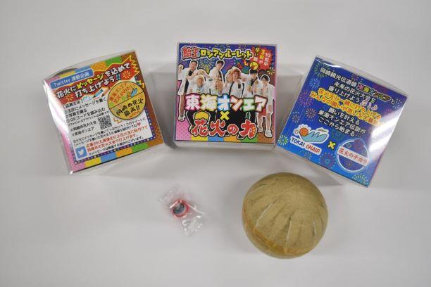 岡崎のお土産 飴玉ロシアンルーレット(東海オンエア×花火の力)