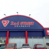 2ndストリートの外観