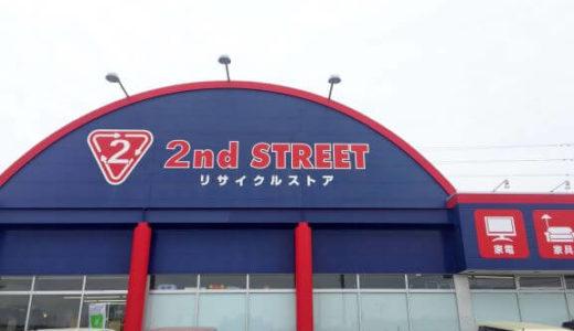 【東海オンエア 聖地】2nd STREET 岡崎インター店