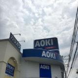AOKIの外観
