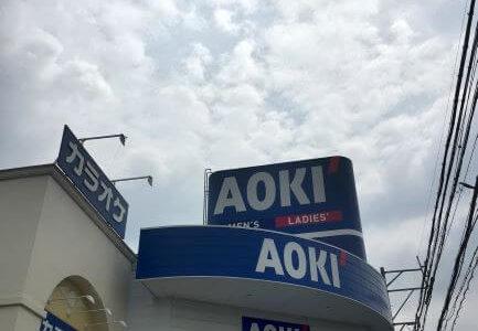 【東海オンエア 聖地】スーツのAOKI 岡崎南店