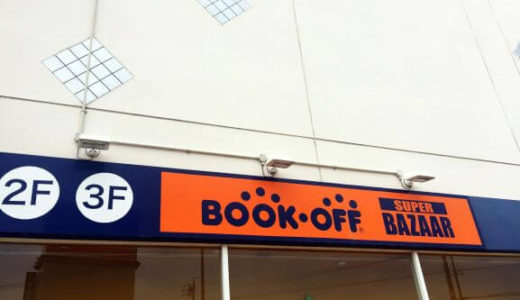 【東海オンエア 聖地】BOOKOFF SUPER BAZAAR 248号西友