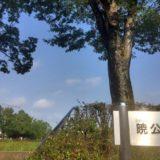 暁公園の入り口