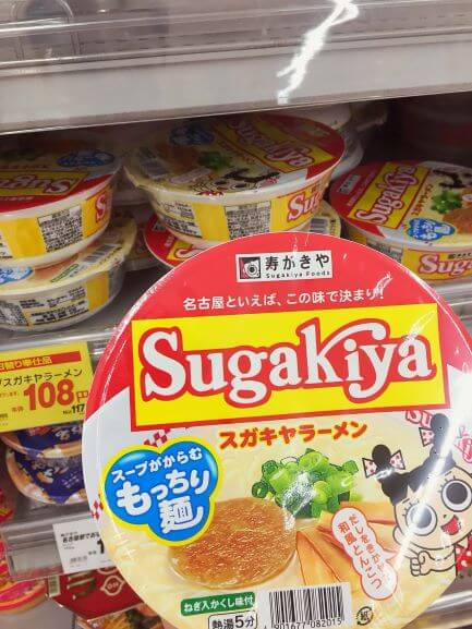岡崎市のスーパーに売っている愛知県名物スガキヤラーメン