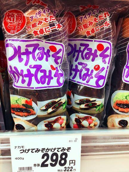 岡崎市のスーパーに売っている愛知県名物つけてみそかけてみそ