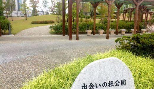 【東海オンエア 聖地】出会いの杜公園