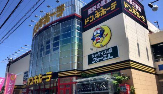 【東海オンエア 聖地】MEGAドン・キホーテ 岡崎店