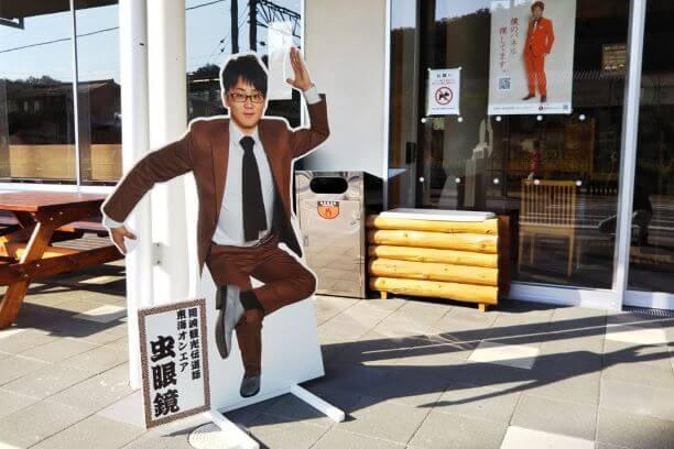 藤川宿にある東海オンエア等身大パネル「虫眼鏡」