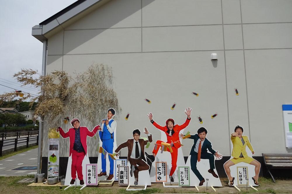 藤川宿にある東海オンエア等身大パネル「カラースーツ」