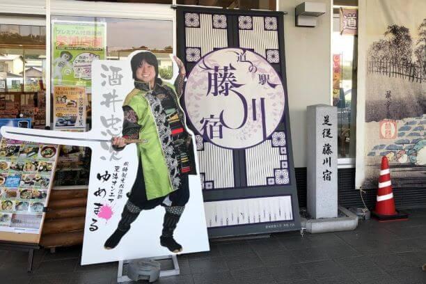 藤川宿にある東海オンエア等身大パネル「ゆめまる」