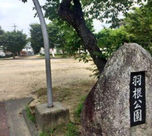羽根公園の入り口
