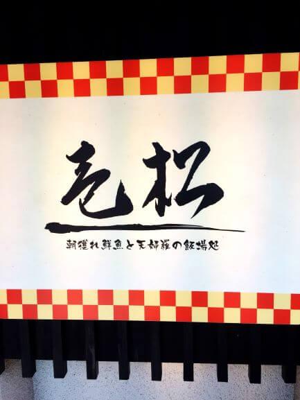 壱松の看板