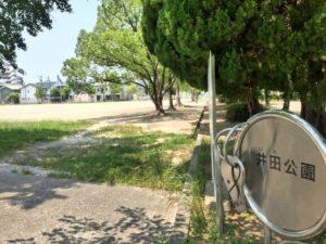 井田公園の入り口