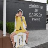 籠田公園にある東海オンエア等身大パネル「しばゆー」