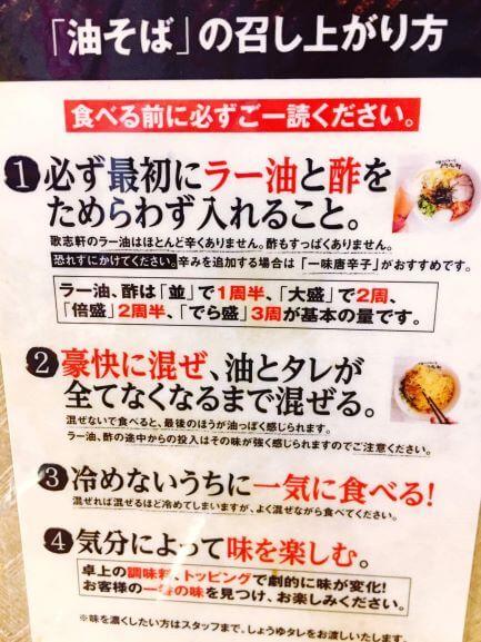 歌志軒の食べ方