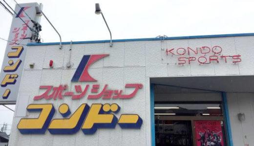 【東海オンエア 聖地】スポーツショップコンドー