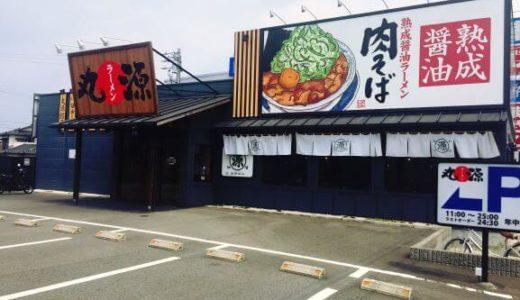 【東海オンエア 聖地】丸源ラーメン 岡崎羽根店