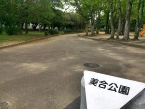 美合公園の入り口