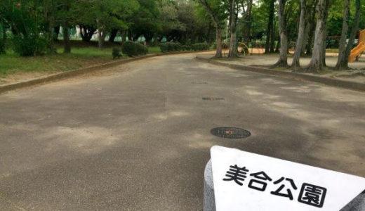 【東海オンエア 聖地】美合公園