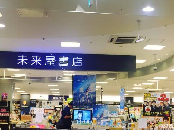 未来屋書店の入り口