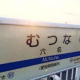 愛知環状鉄道線「六名駅」のホーム