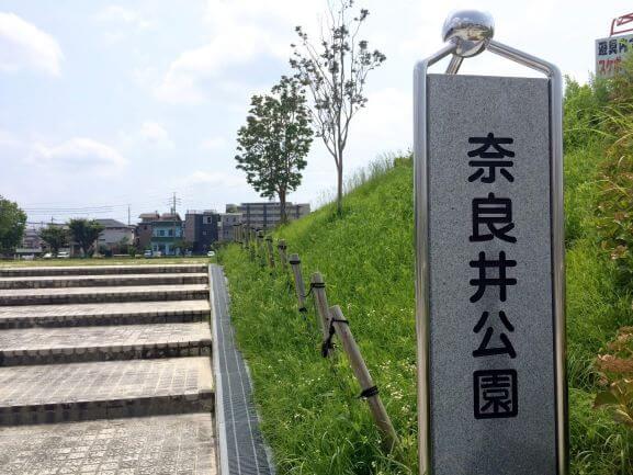 奈良井公園の入口