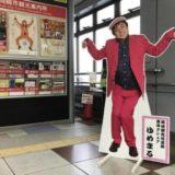 岡崎駅にある東海オンエア等身大パネル「ゆめまる」