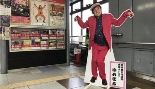 【東海オンエア 聖地】JR岡崎駅