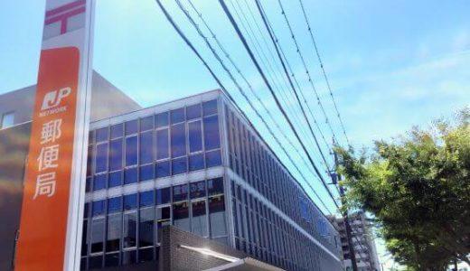 【東海オンエア 聖地】岡崎郵便局