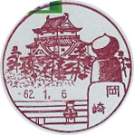 岡崎郵便局の風景印