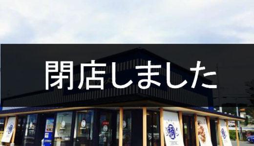 ◇閉店◇【東海オンエア 聖地】桶狭間タンメン