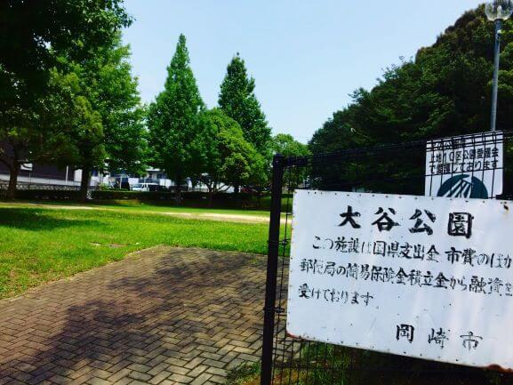 大谷公園の入口