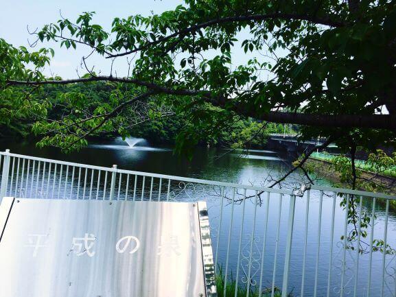 大谷公園にある噴水
