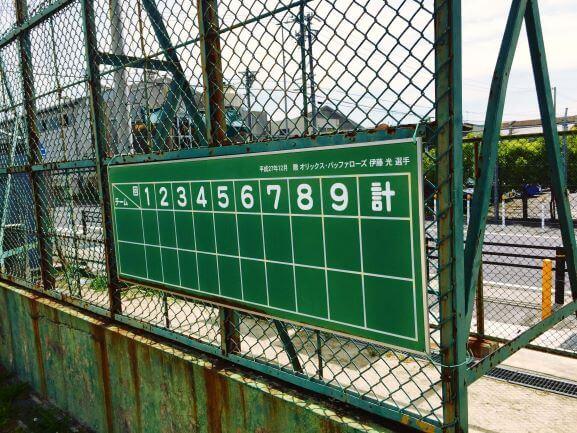 境公園にある伊藤光選手から寄贈されたスコアボード
