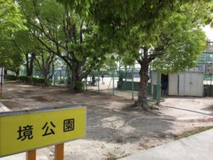 境公園の入り口