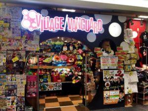 ヴィレッジヴァンガードの入り口