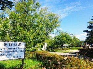 矢作公園の入り口