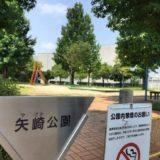 矢崎公園の入り口