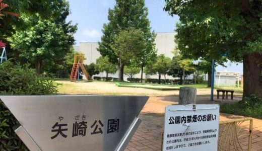 【東海オンエア 聖地】矢崎公園