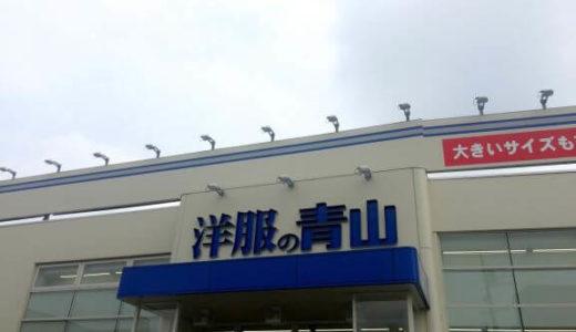 【東海オンエア 聖地】洋服の青山 岡崎南店