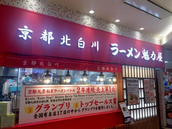 ラーメン魁力屋イオンモール岡崎店の外観