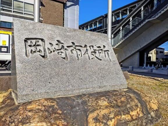 岡崎市役所の外観